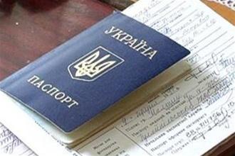 регистрация места жительства в Украине