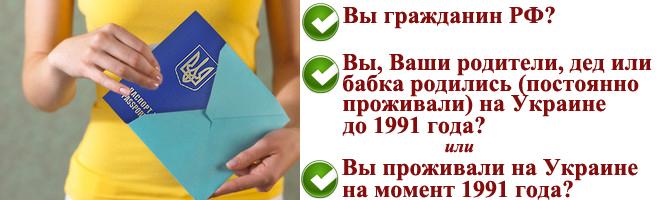 Условия получения гражданства Украины гражданином РФ