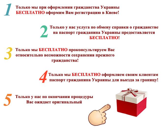 преимущества получения гражданства с нашей помощью