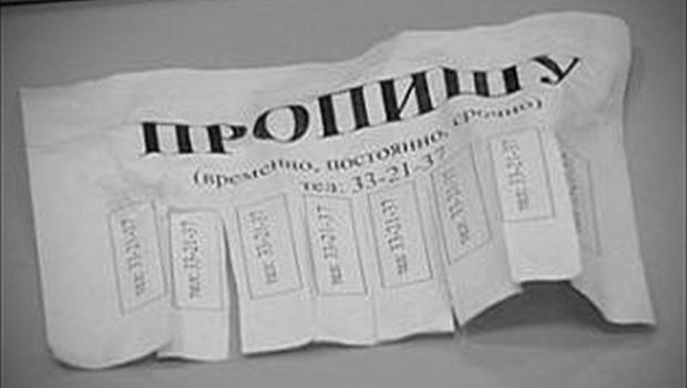 регистрация снятие с регистрации места жительства